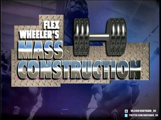 Флекс Уиллер - строительство массы