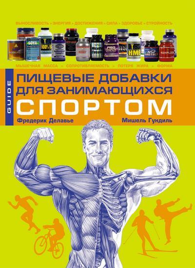 Фредерик Делавье - Пищевые добавки для занимающихся спортом