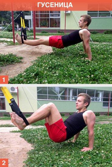 Упражнение гусеница на петлях TRX