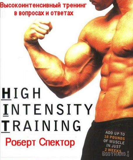 Высокоинтенсивный тренинг в вопросах и ответах - Роберт Спектор