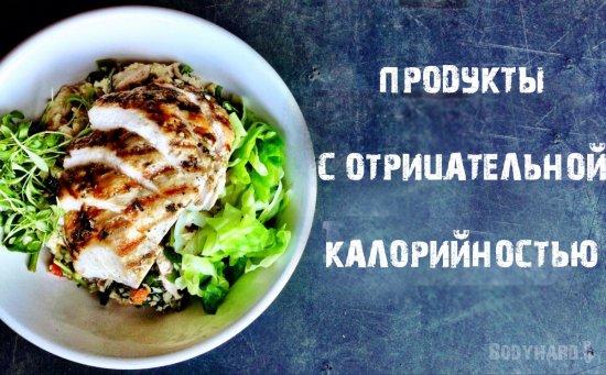 Отрицательная калорийность в некоторых продуктах
