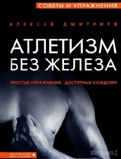 Алексей Дмитриев: атлетизм без железа