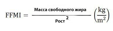 Формула индекса массы тела без жира