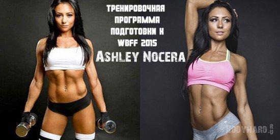 Тренировочная программа Ashley Nocera