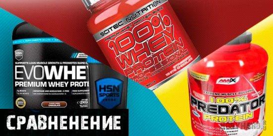 Сравнение протеинов: Evowhey, 100% Whey Protein Professional, 100% Predator и Whey Prox